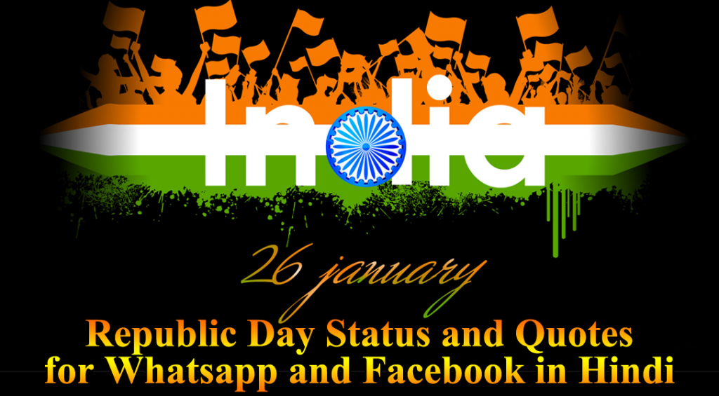 Republic Day Status and Quotes