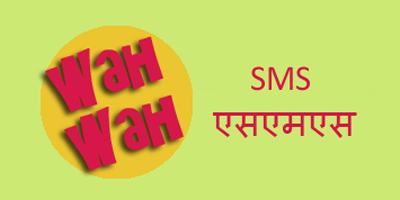 sms in hindi
