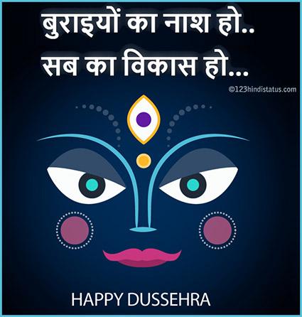 dussehra pics Hindi