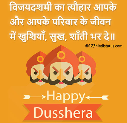 dussehra wishes messages images