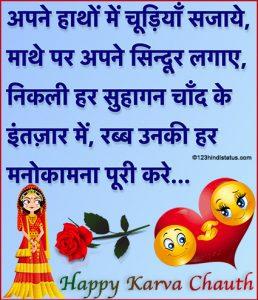 happy karva chauth status