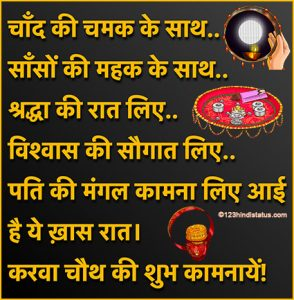 karva chauth status fb in hindi