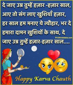 karva chauth status in hindi