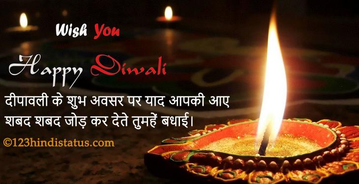 diwali-images-hindi