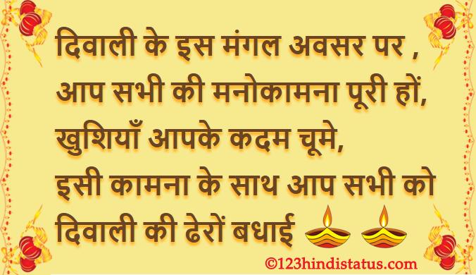 diwali-images-hindi-2