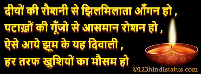 diwali-images-hindi-2016