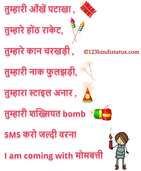 diwali-status-in-hindi