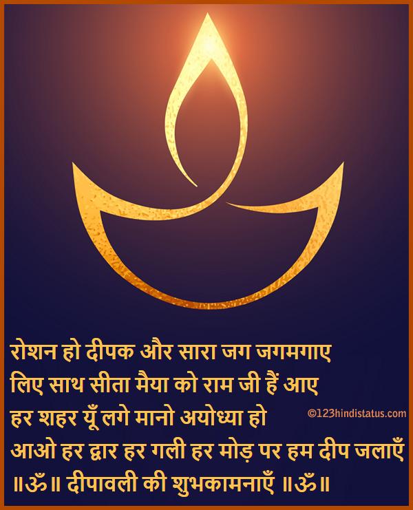 diwali status hindi image