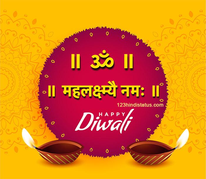 Diwali images Hindi