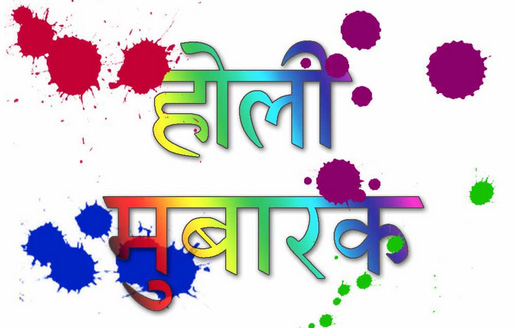 Holi Wishes and SMS