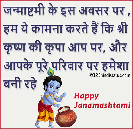 janmashtimi quotes wishes images