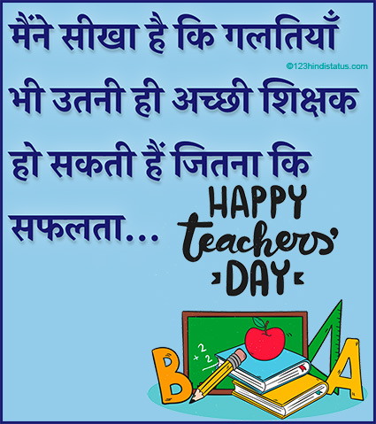 teachers day quotes wishes