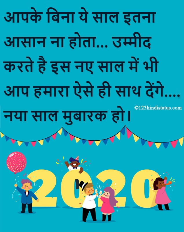 happy new year images 2020 Hindi