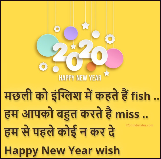 Happy New Year Status 2019