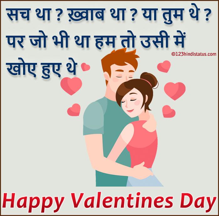 valentine whatsapp status