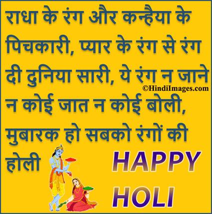 holi pics in hindi