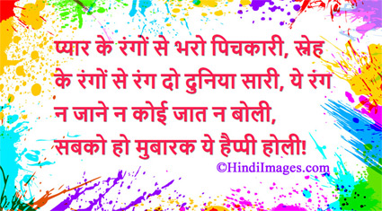 whatsapp images for holi