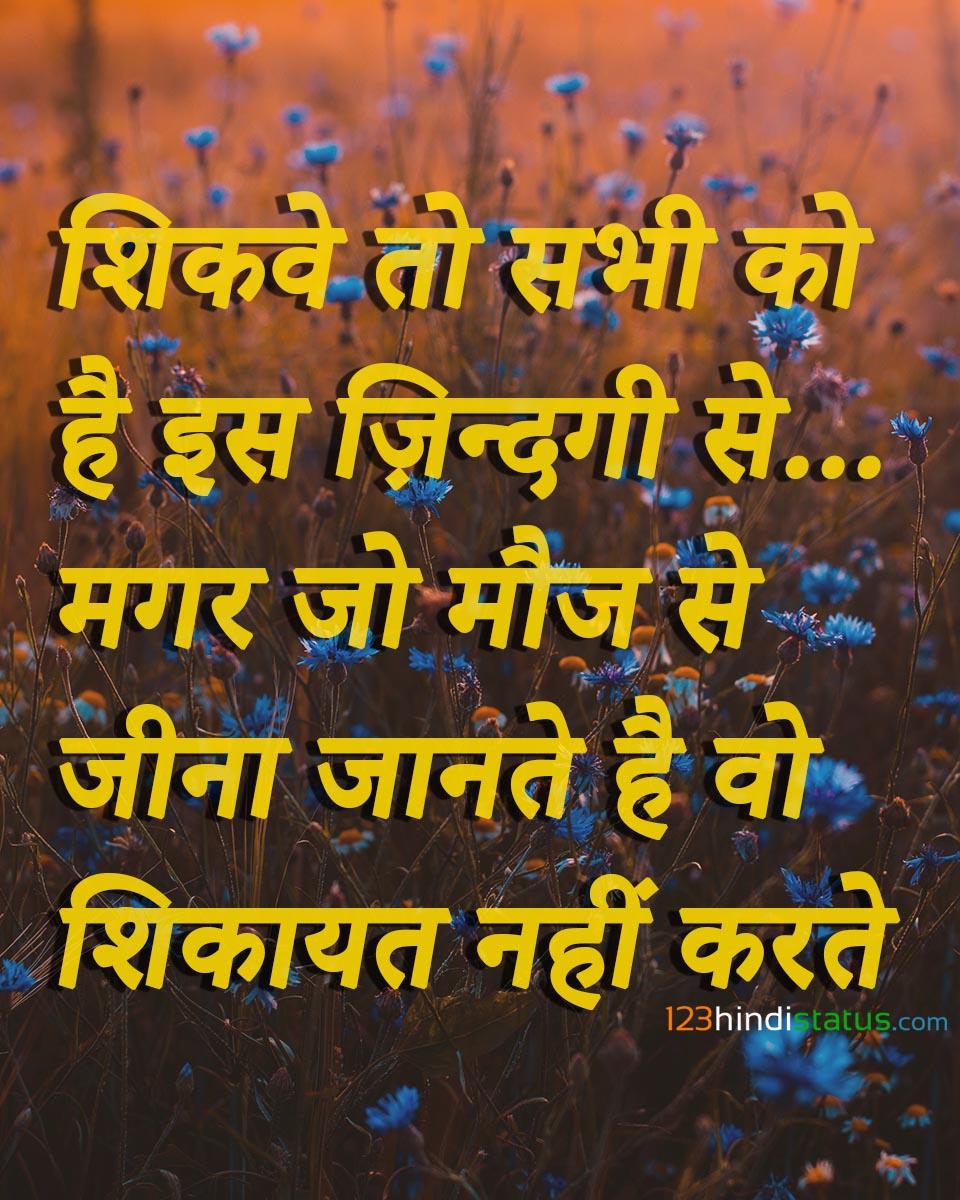 life quotes status hindi