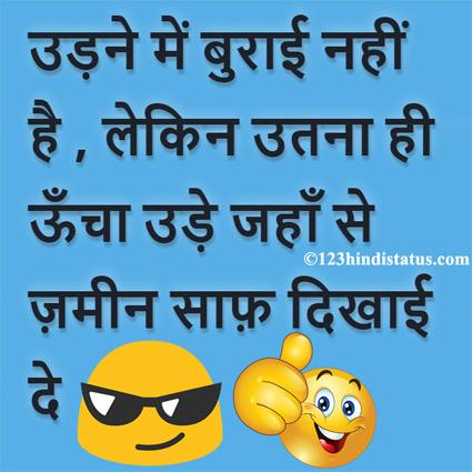 motivational image hindi