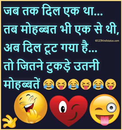 Pick a funny status