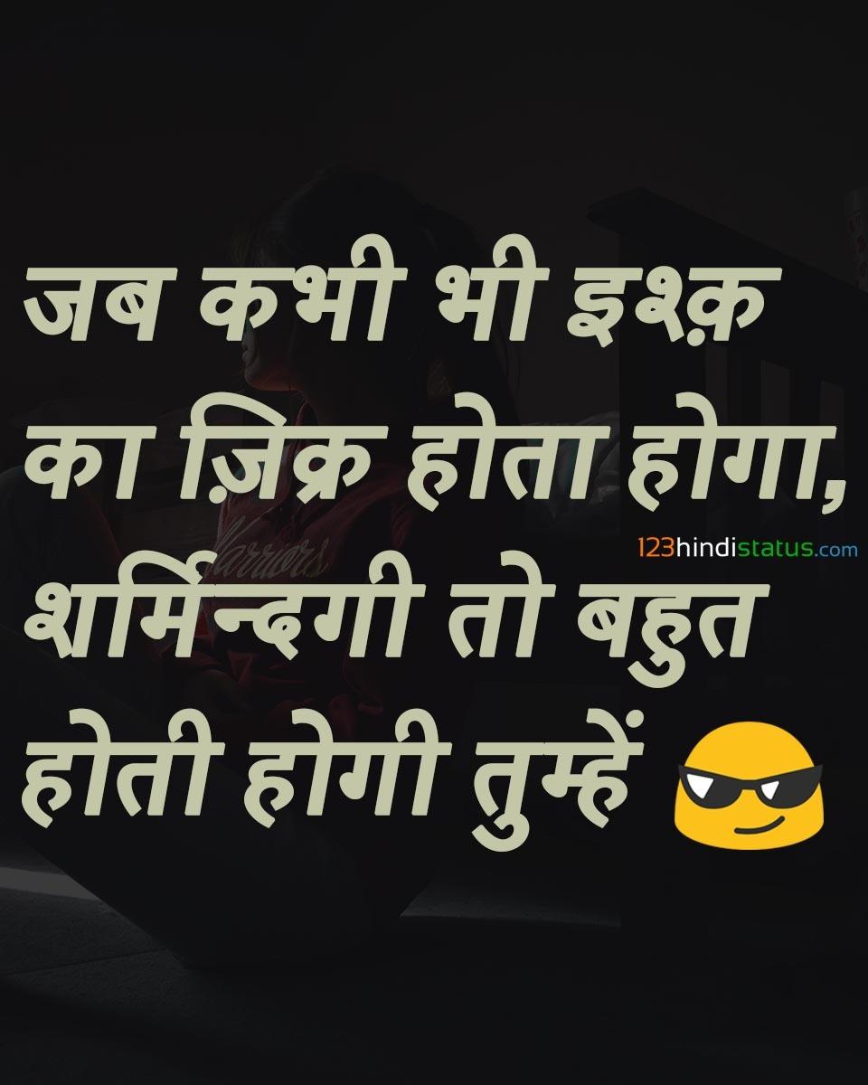 love attitude whatsapp images
