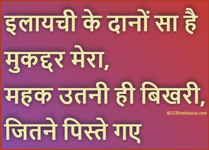 top hindi status images