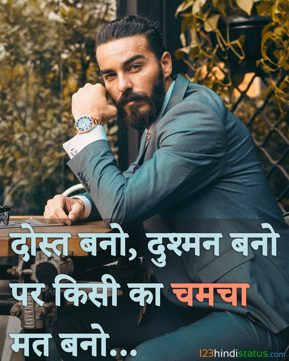 attitude status in hindi images for whatsapp and Facebook