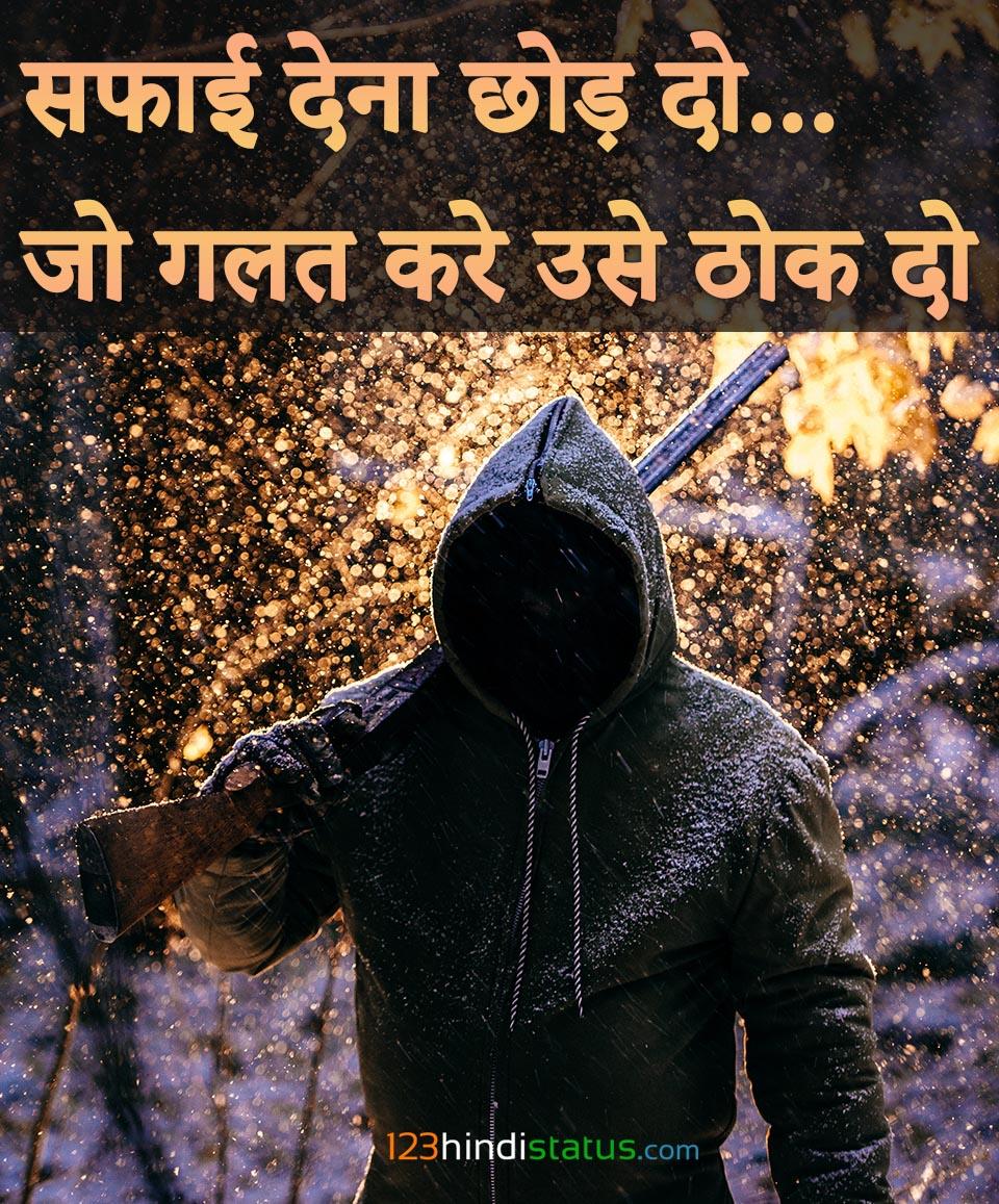 dhmakedaar attitude status hindi