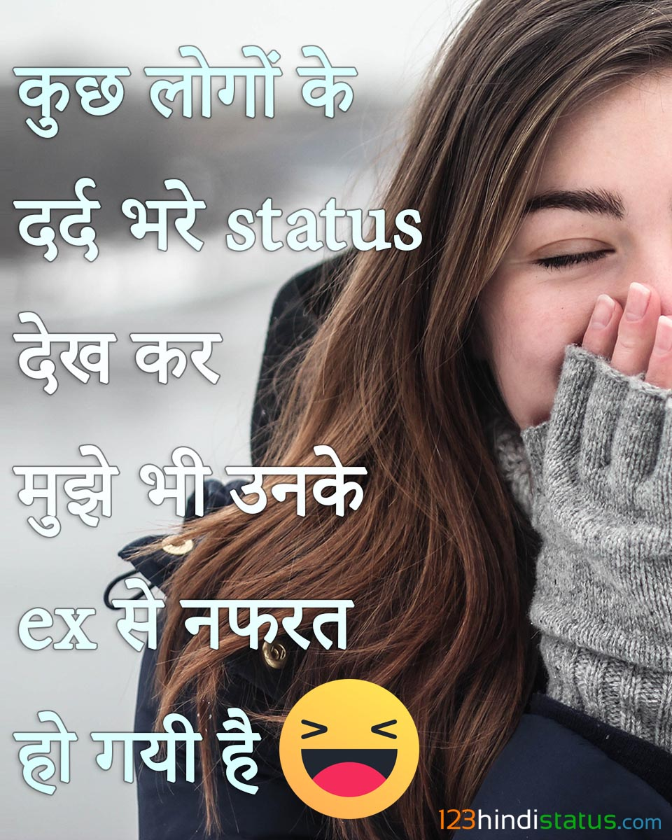 funny desi status in hindi
