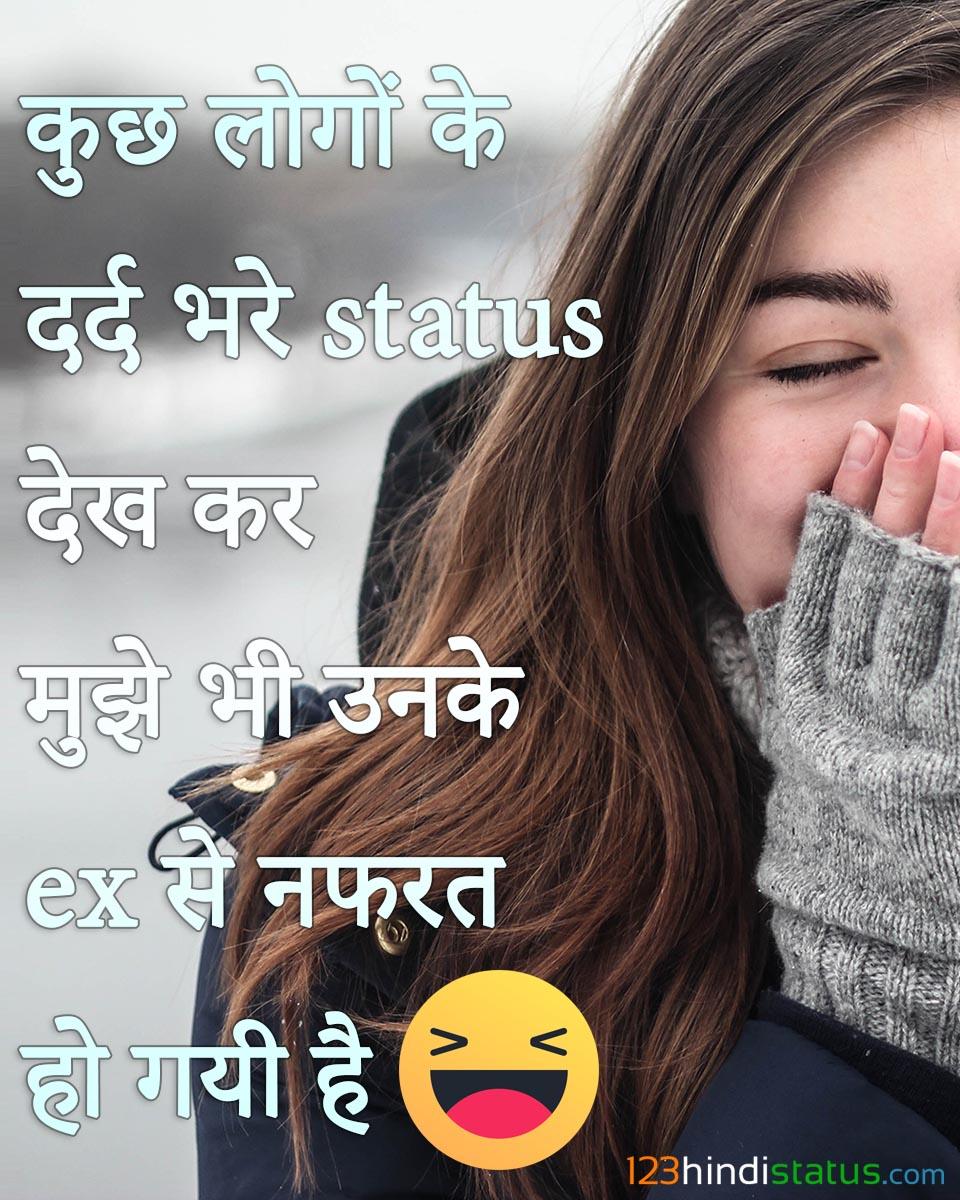 funny desi status in hindi