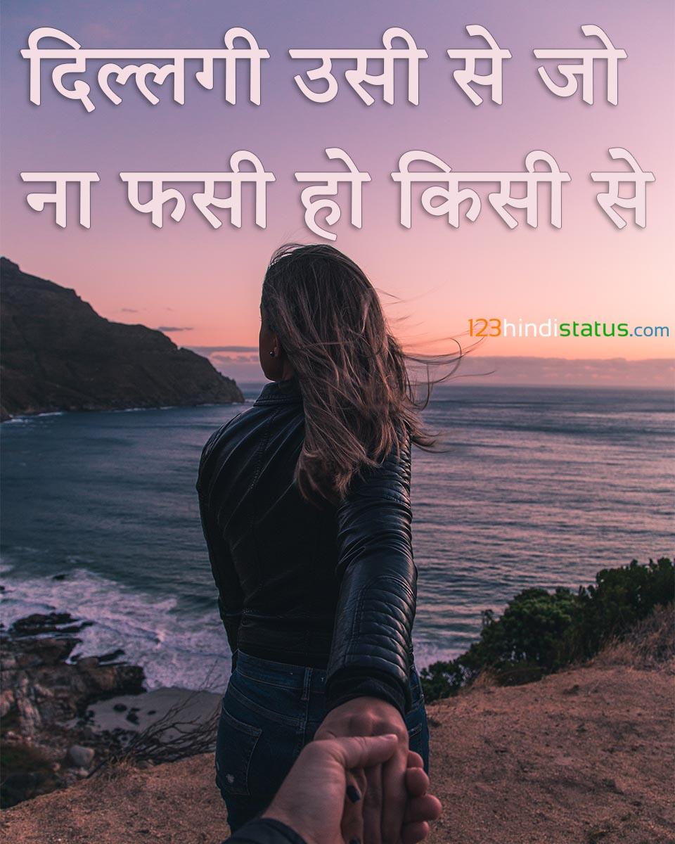 love attitude WhatsApp status images