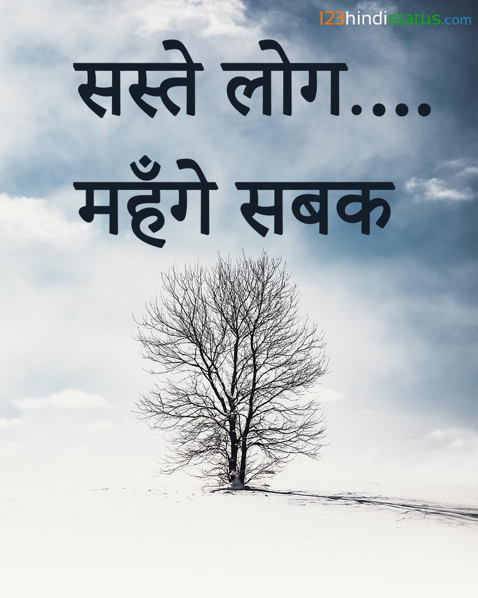 royal hindi status