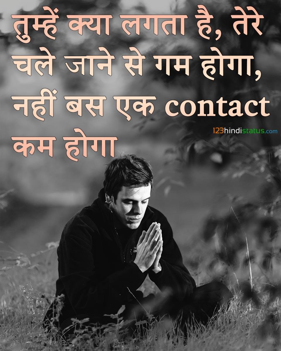 desi status hindi whatsapp
