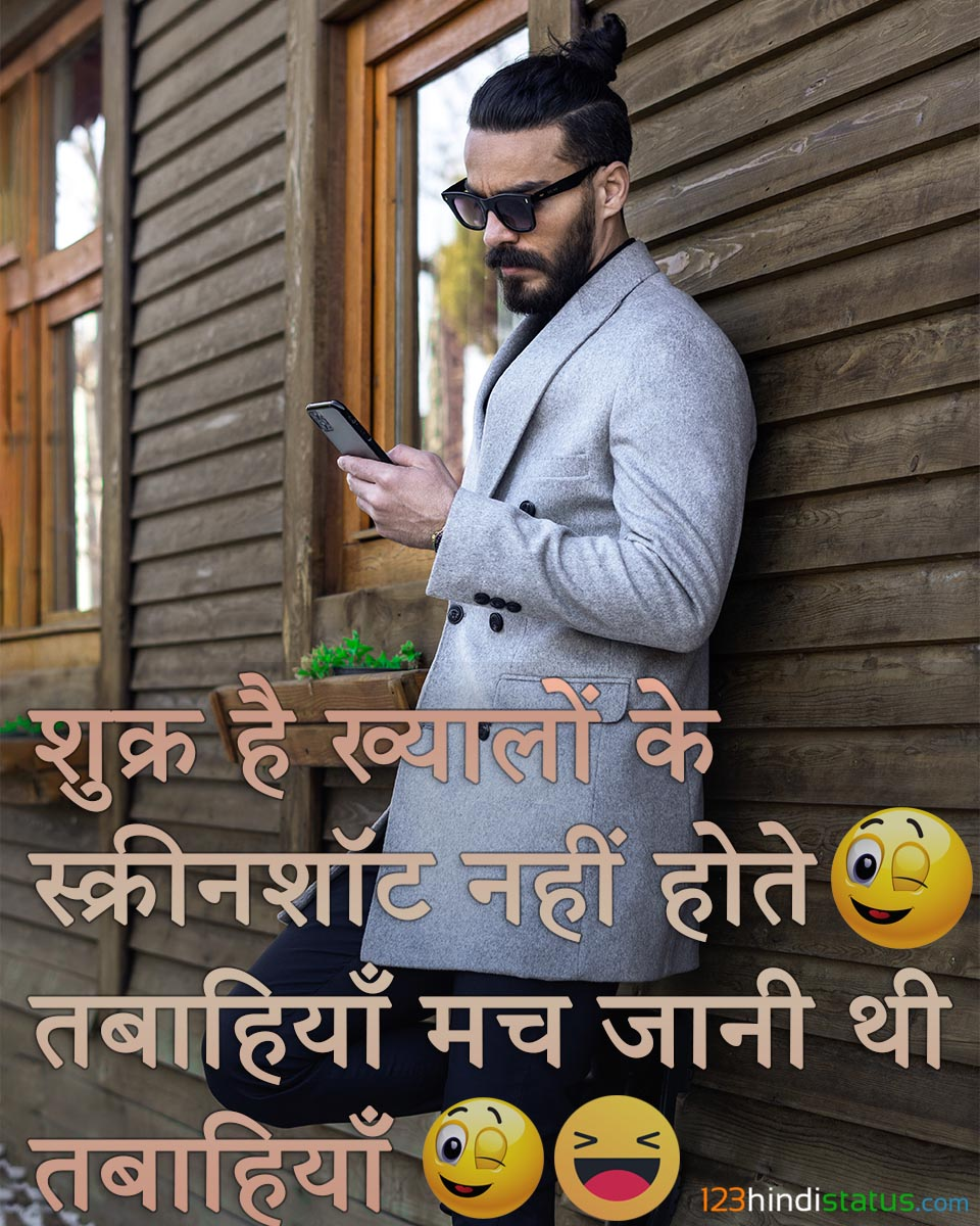 funny desi whatsapp status in hindi