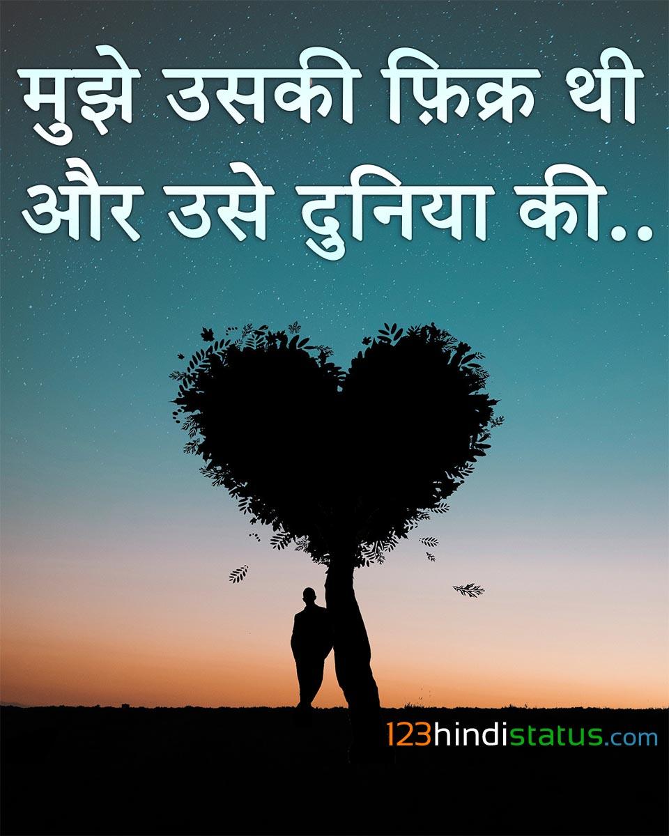 love attitude status images